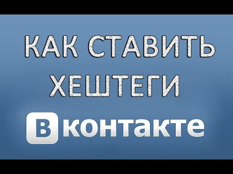 Как делать (ставить) хештеги в ВК (Вконтакте)