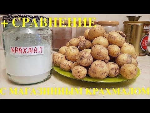 Как сделать картофельный крахмал дома