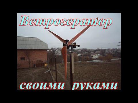 Ветрогенератор своими руками из шуруповерта
