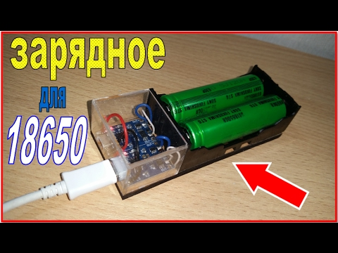 🔋Самодельное зарядное устройство для аккумуляторов 18650 / Homemade battery charger 18650