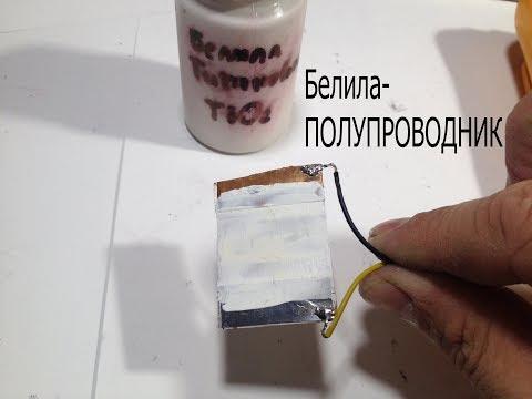 Самодельный датчик влажности и терморезистор из титановых белил.Полупроводник-белила.