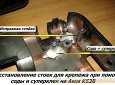 remont_korpusa_nouta001-4381096-5061896